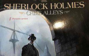 Komiks - Sherlock Holmes